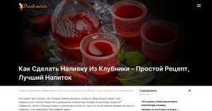Клубничная Наливка drink-mixer.com Как Сделать Лучшую Наливку Для Зимних Вечеров