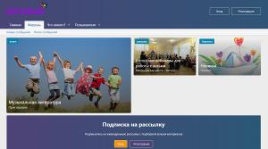 Форум педагогов detiforum.ru