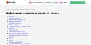 Goxbet  slots-online-casino.com.ua/goxbet/