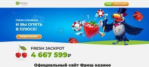 Еще один официальный сайт, известный в определенных кругах, как Фреш казино fresh-casino-slots.online