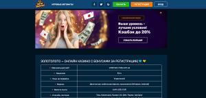 Золотолото, Золото Лото bitcoin-kazino.com Zolotoloto, Zoloto Loto