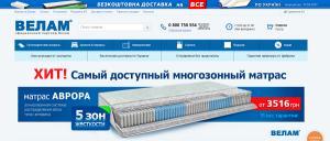 ВЕЛАМ Матрасы vellam.com.ua Официальный Сайт Представителя