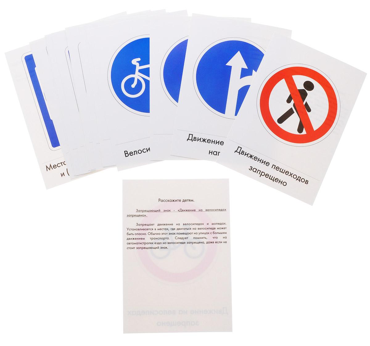 Маленький гений-Пресс Обучающие карточки Дорожные знаки
