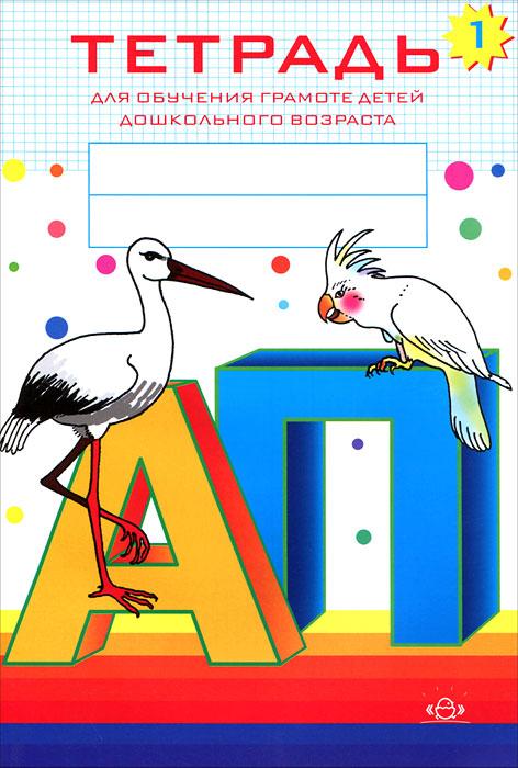 Тетрадь №1 для обучения грамоте детей дошкольного возраста