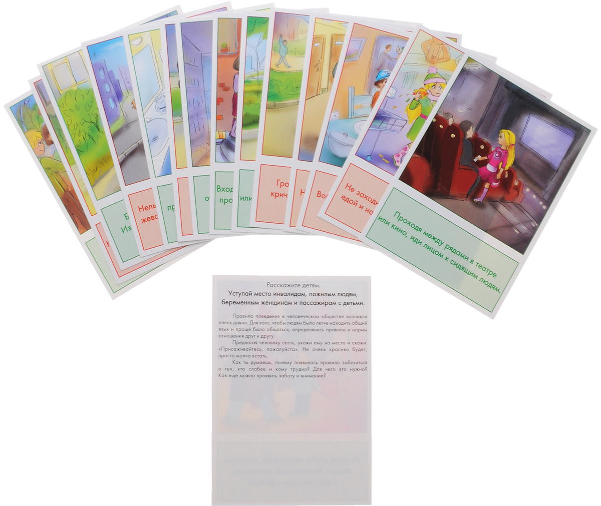 Маленький гений-Пресс Обучающие карточки Правила поведения