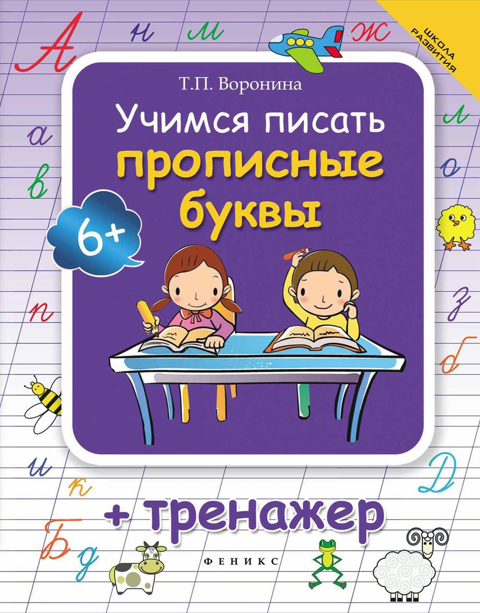 Учимся писать прописные буквы + тренажер