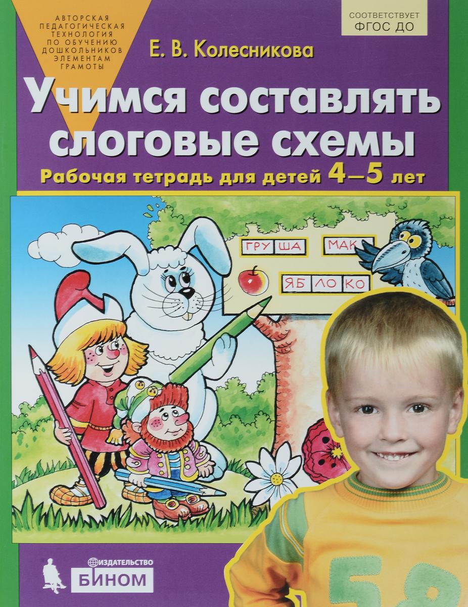 Учимся составлять слоговые схемы. Рабочая тетрадь для детей 4-5 лет.