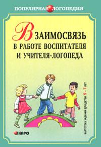 Взаимодействие в работе воспитателя и учителя-логопеда. Картотека заданий для детей 5-7 лет с общим недоразвитием речи