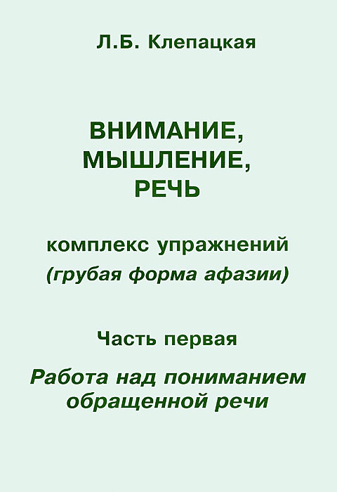 Внимание, мышление, речь. Комплекс упражнений (грубая форма афазии). Часть 1. Работа над пониманием обращенной речи