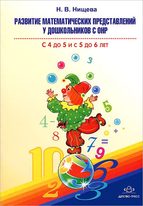 Развитие математических представлений у дошкольников с ОНР. С 4 до 5 и с 5 до 6 лет