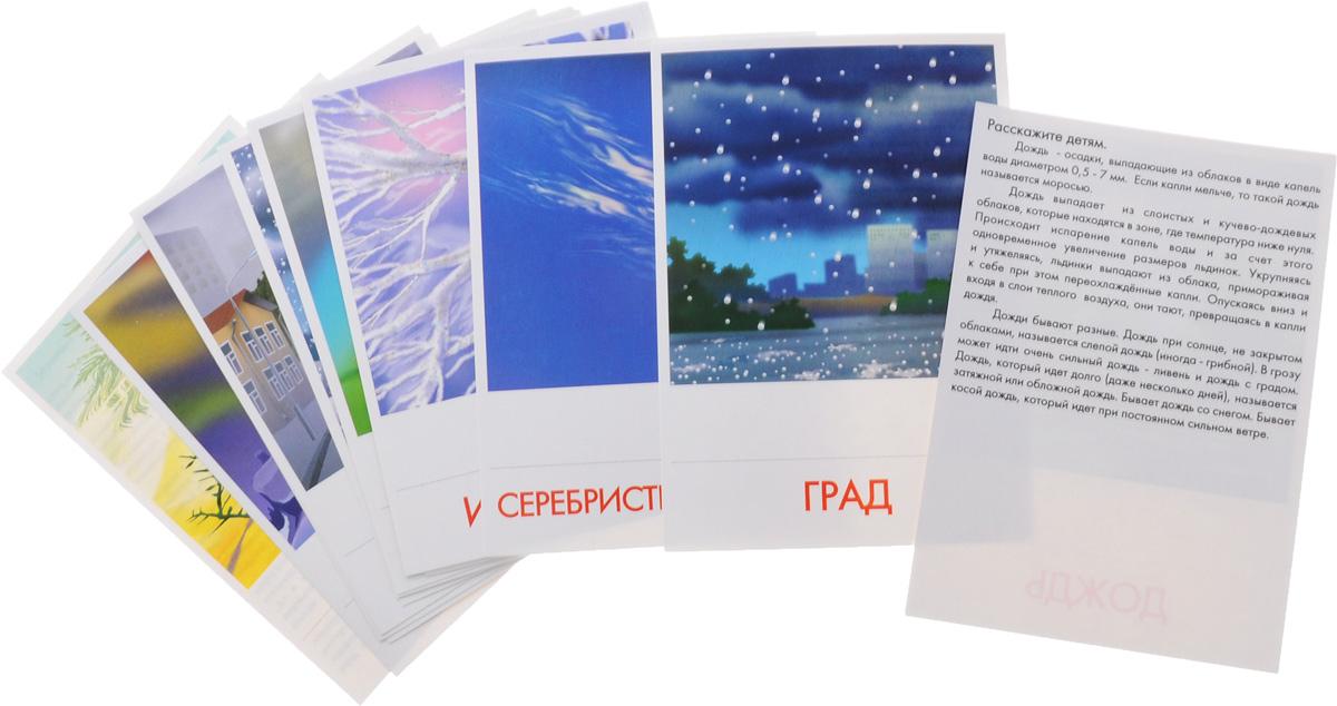 Маленький гений-Пресс Обучающие карточки Природные явления