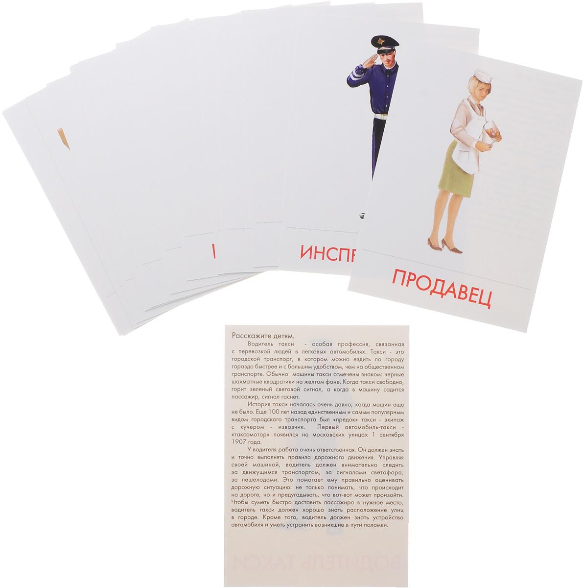 Маленький гений-Пресс Обучающие карточки Профессии