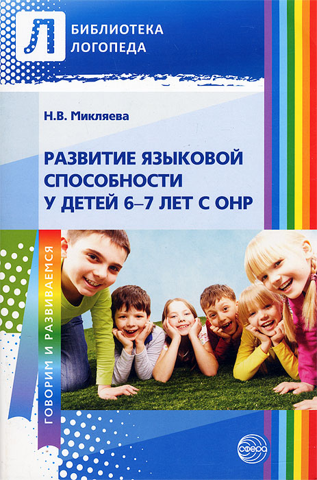 Развитие языковой способности у детей 6—7 лет с ОНР