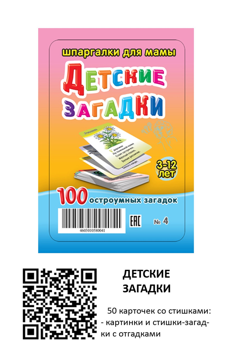 Обучающая игра Шпаргалки для мамы 25 наборов для детей (QR коды) для смартфона набор карточек для детей в дорогу развивающие обучающие карточки