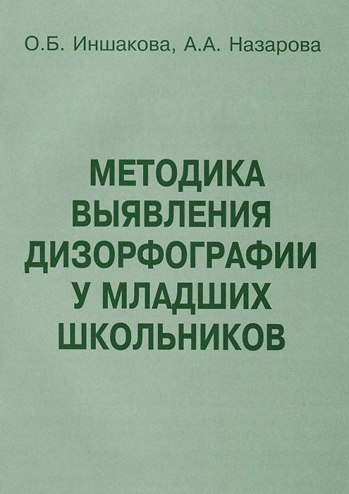 Методика выявления дизорфографии у младших школьников