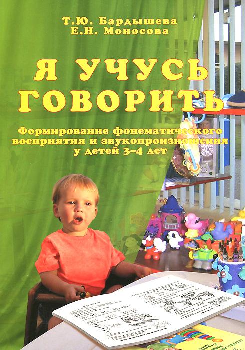 Я учусь говорить. Формирование фонематического восприятия и звукопроизношения у детей 3-4 лет