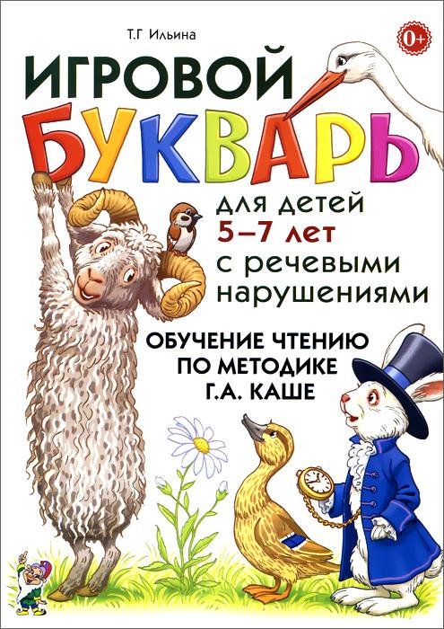 Игровой букварь для детей 5-7 лет с речевыми нарушениями. Обучение чтению по методике Г. А. Каше