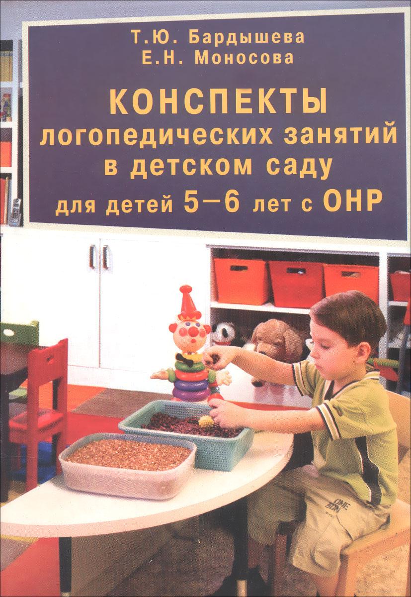 Конспекты логопедических занятий в детском саду для детей  5-6 лет с ОНР