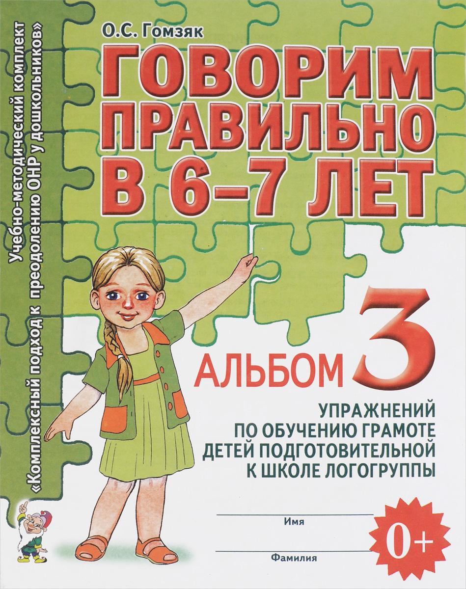 Говорим правильно в 6-7 лет. Альбом №3 упражнений по обучению грамоте детей подготовительной к школе логогруппы