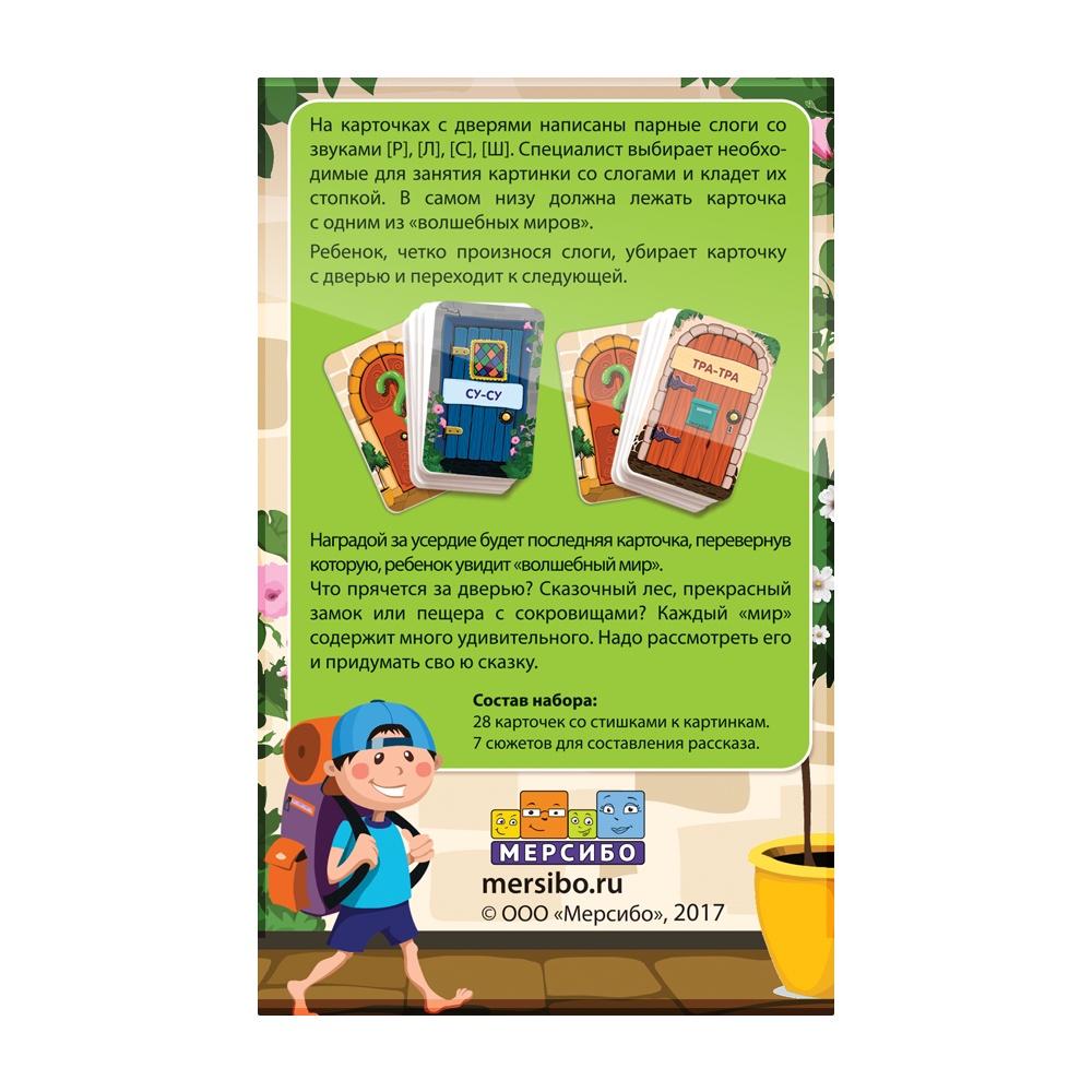 Обучающая игра Мерсибо Обучающие карточки Что за дверью?