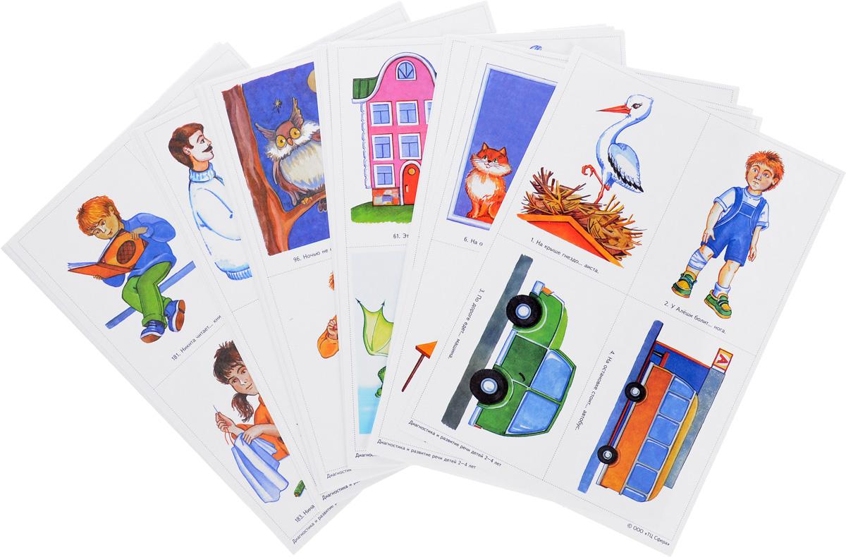 Диагностика и развитие речи детей 2-4 лет. Наглядный материал (набор из 210 карточек на 52 листах)