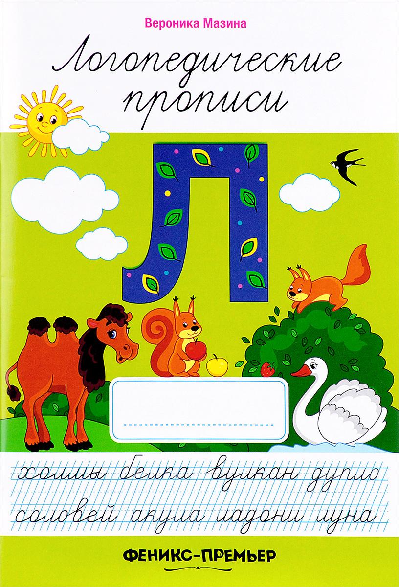 Л. Логопедические прописи
