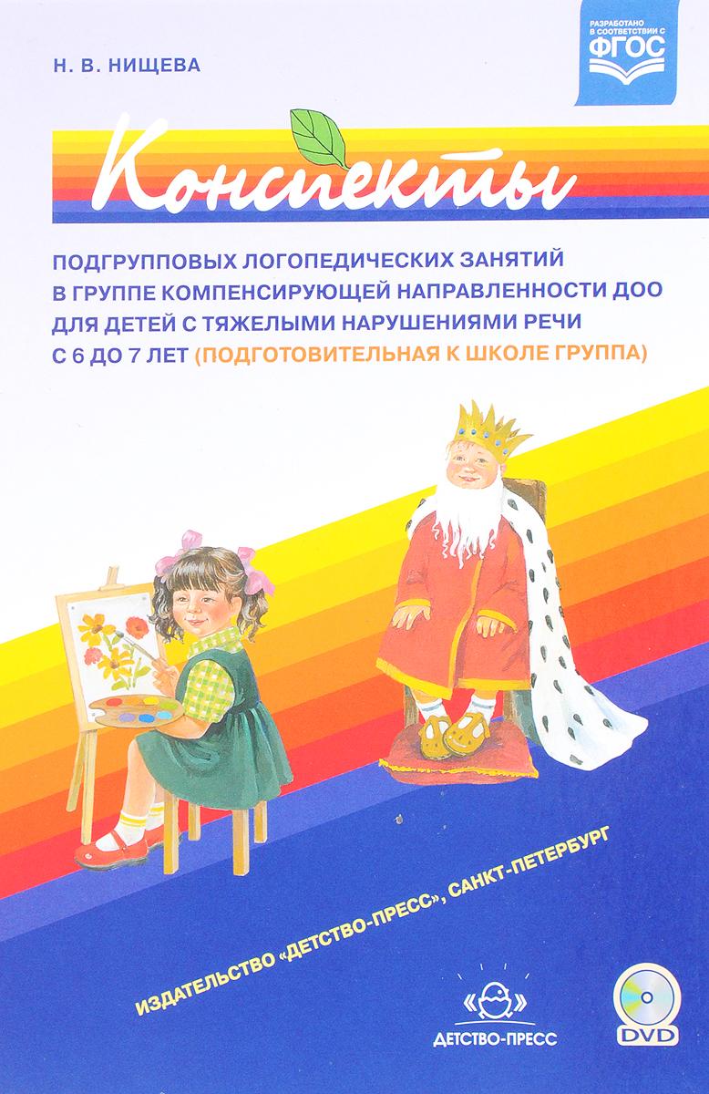 Конспекты подгрупповых логопедических занятий в группе компенсирующей направленности ДОО для детей с ТНР. 6-7 лет (+ DVD)