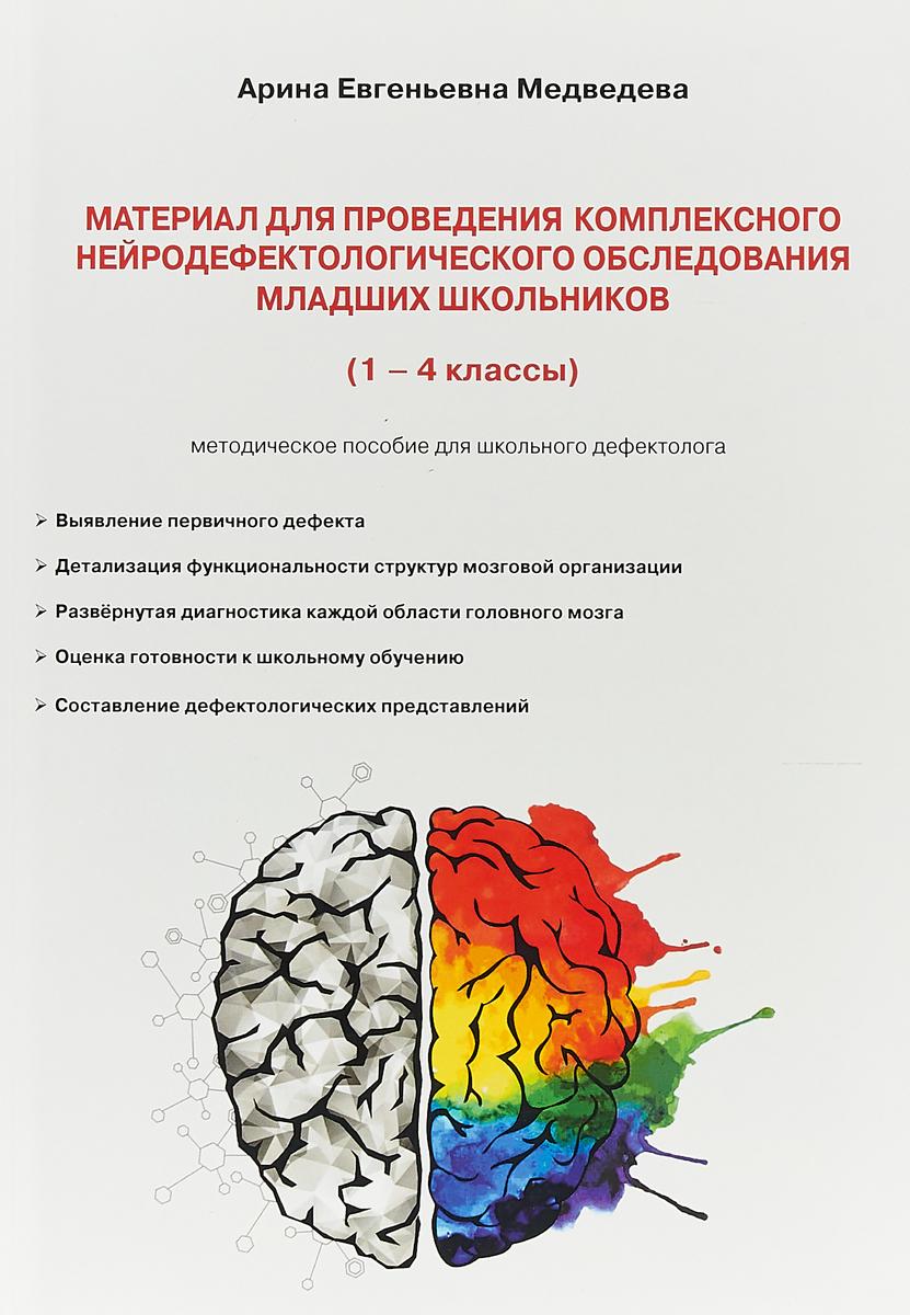 Материал для проведения комплексного нейродефектологического обследования младших школьников. 1-4 классы