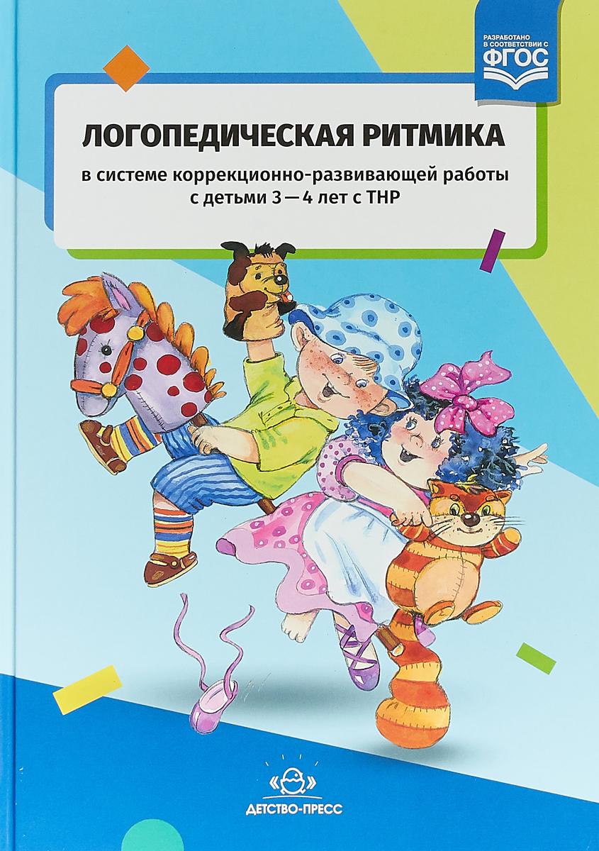 Логопедическая ритмика в системе коррекционно-развивающей работы с детьми 3-4 лет с ТНР