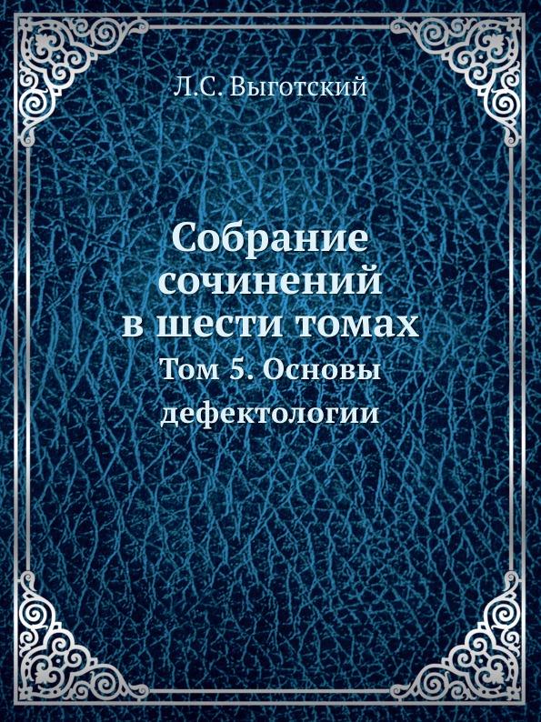 Собрание сочинений в шести томах. Том 5. Основы дефектологии