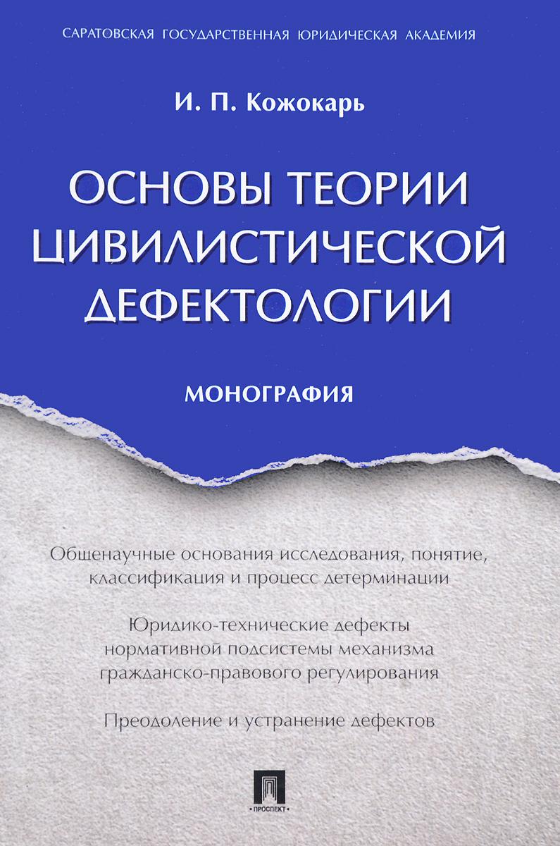 Основы теории цивилистической дефектологии