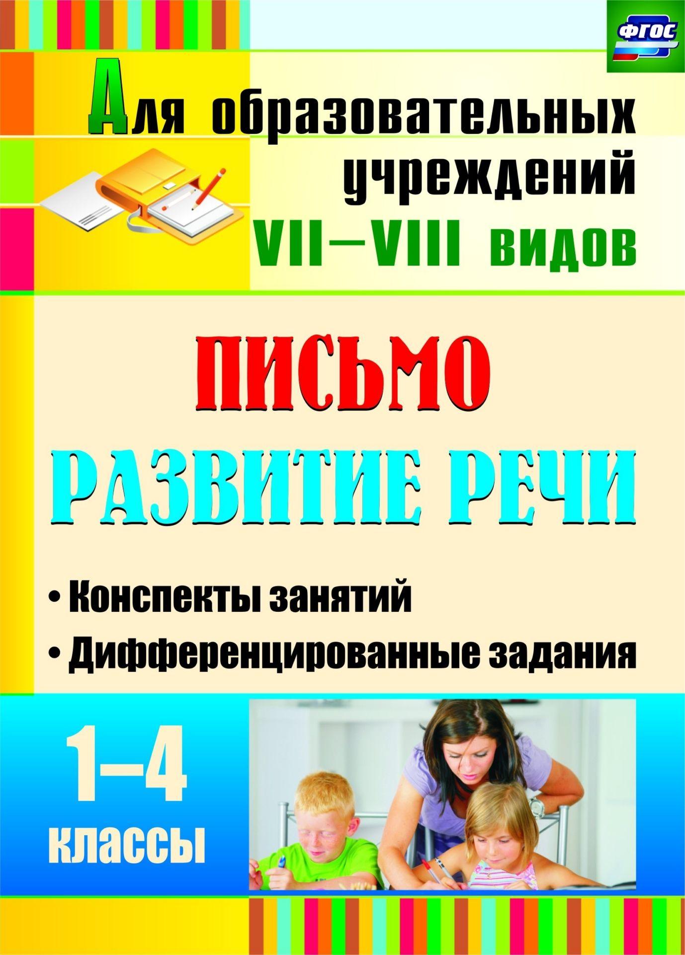 Письмо. Развитие речи. 1-4 классы: конспекты занятий, дифференцированные задания
