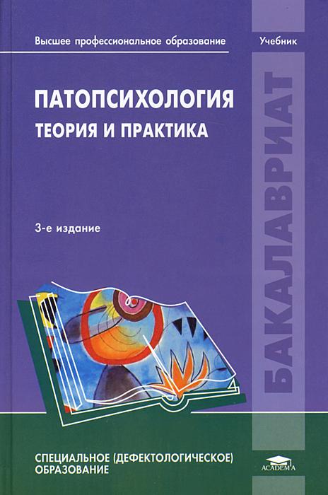 Патопсихология. Теория и практика