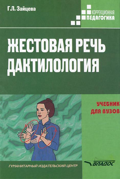 Жестовая речь. Дактилология. Учебник