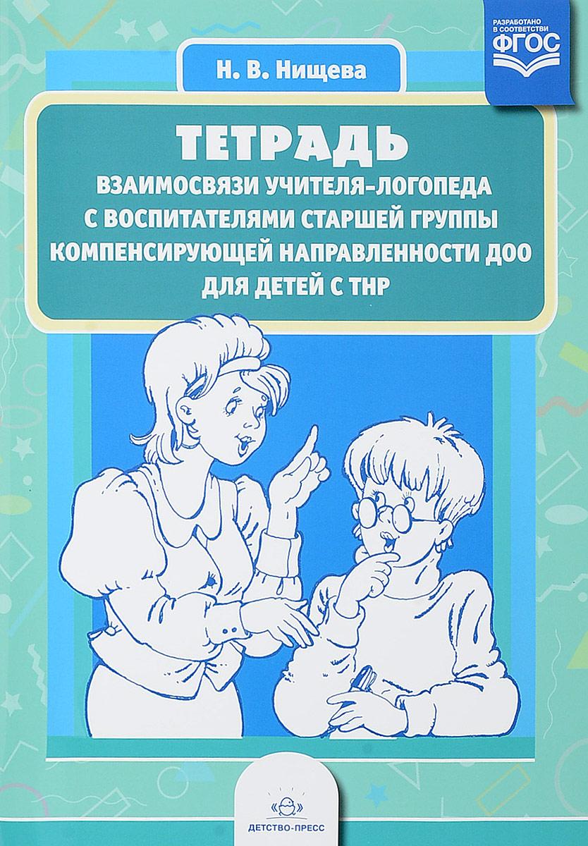 Тетрадь взаимосвязи учителя-логопеда с воспитателями старшей группы компенсирующей направленности ДОО для детей с ТНР