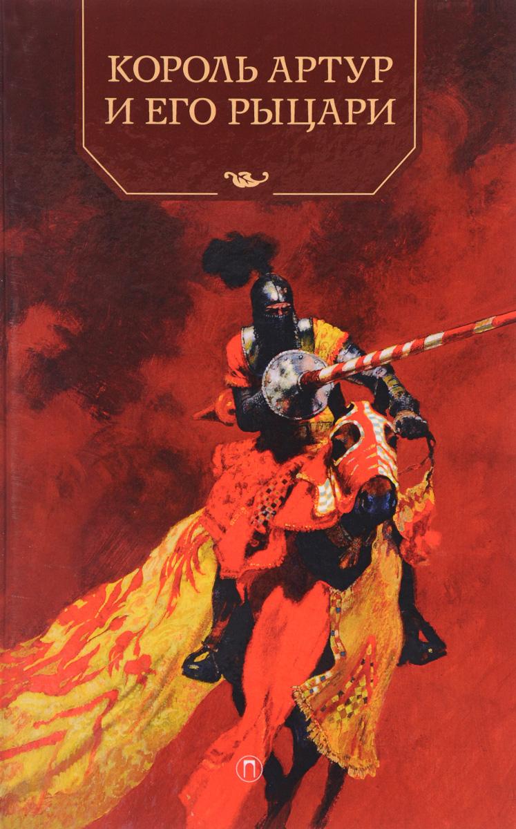 Король Артур и его рыцари