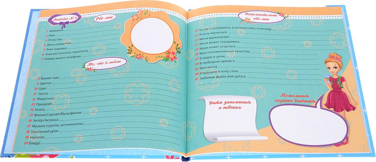 Волшебный дневничок для девочек