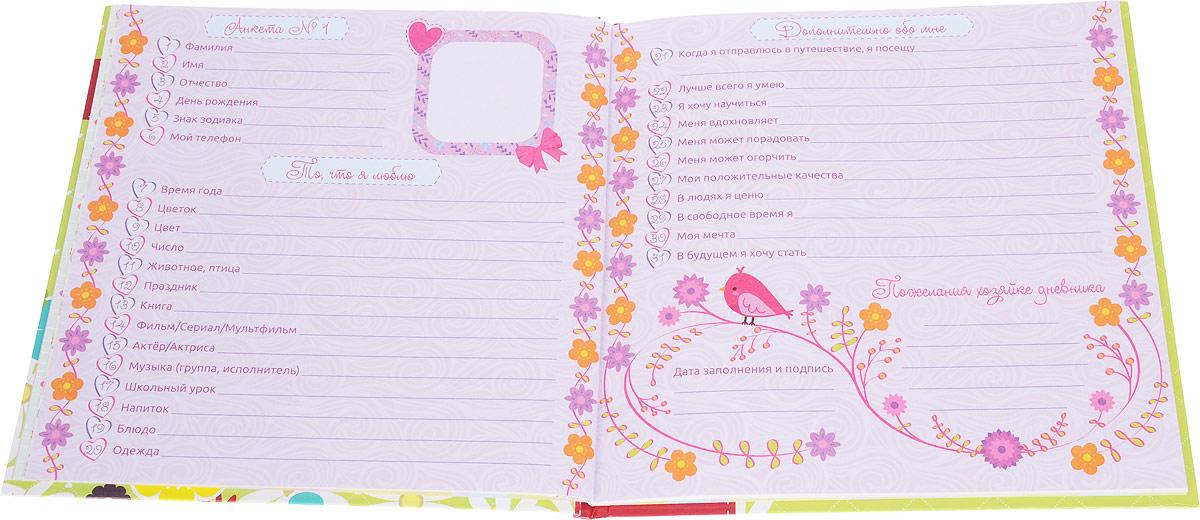 Мой чудесный дневничок для друзей