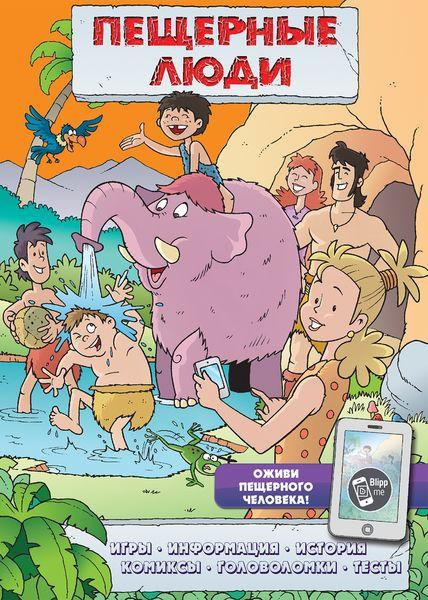 Пещерные люди. Игры, информация, история, комиксы, головоломки, тесты