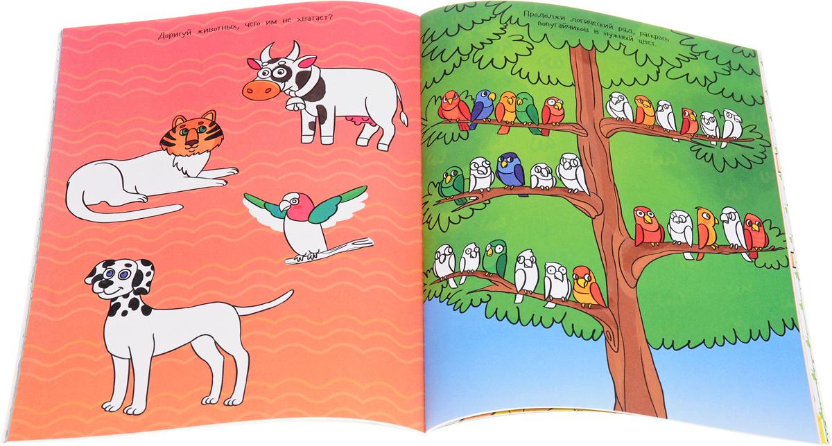 Самая-самая раскраска о животных