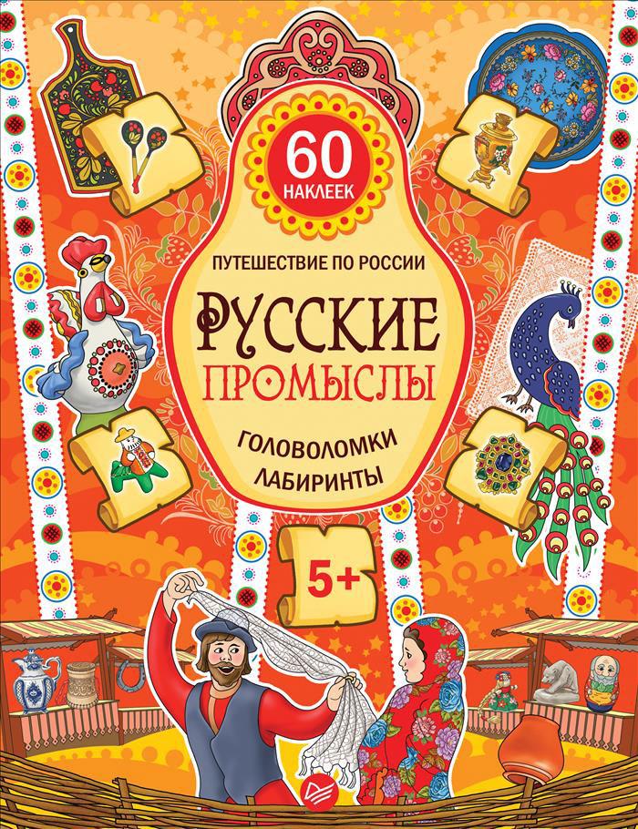 Русские промыслы. Головоломки, лабиринты (+ многоразовые наклейки)