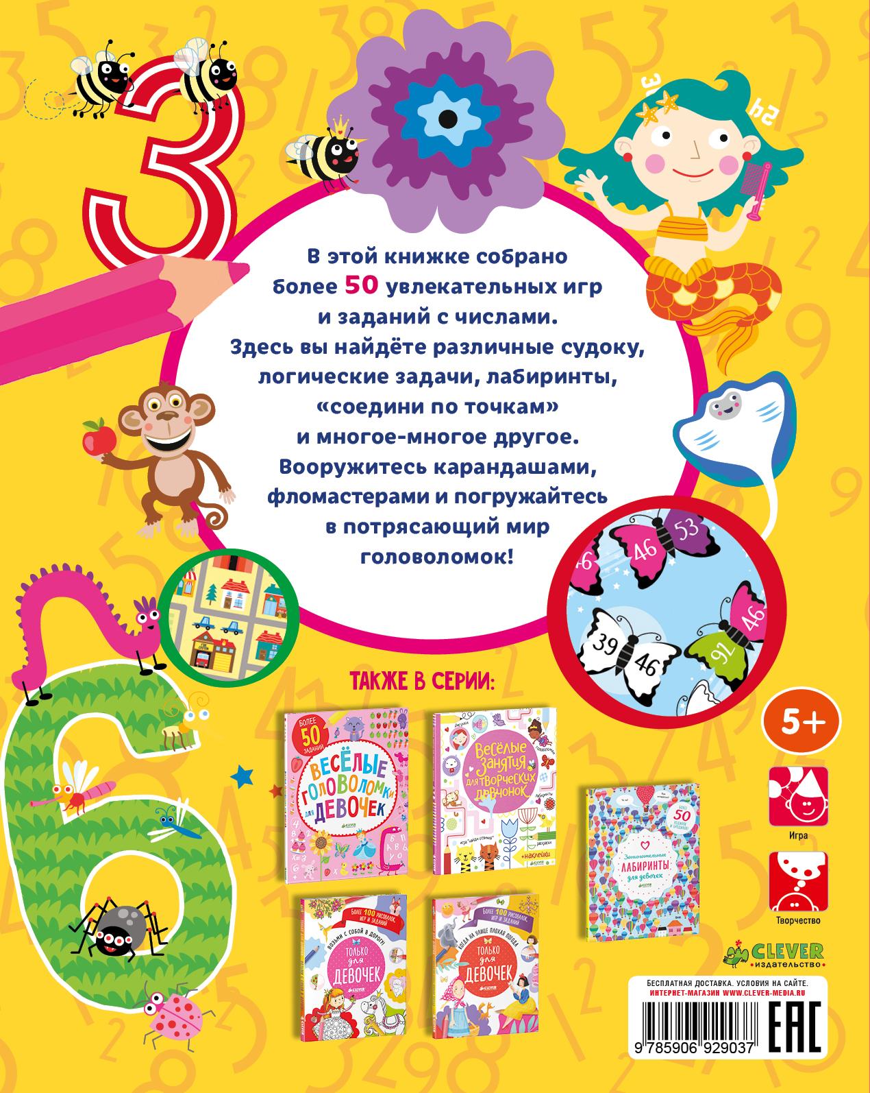 Загадки и головоломки для девочек