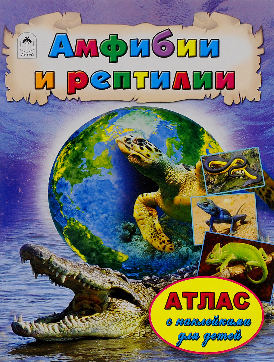Амфибии и рептилии. Атлас (+ наклейки)