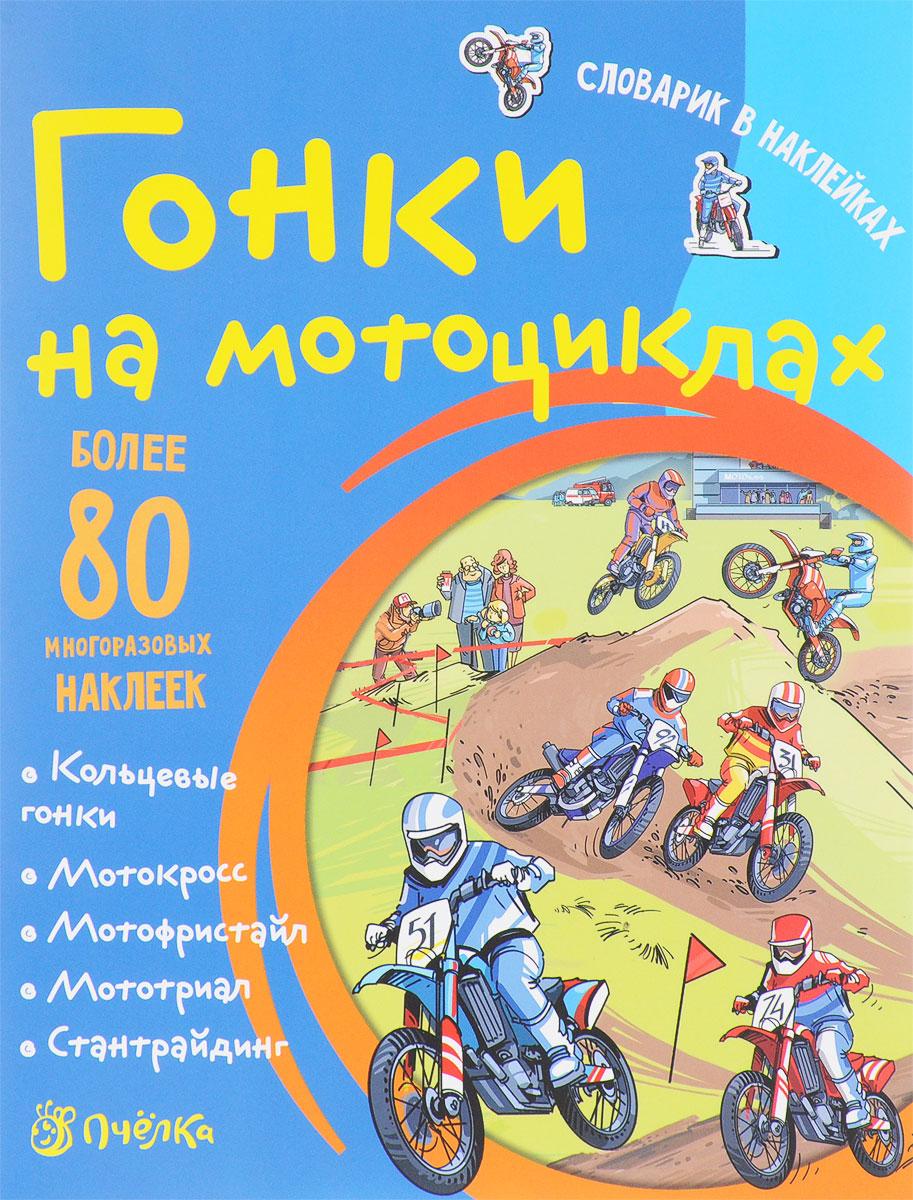 Гонки на мотоциклах. Словарик в наклейках