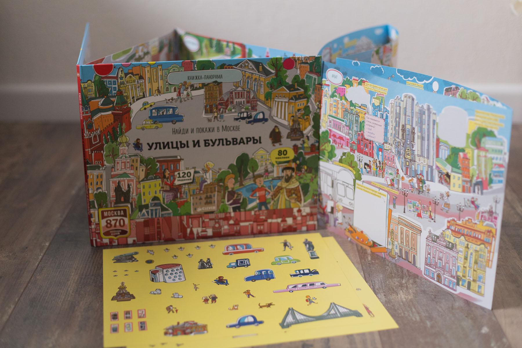 Найди и покажи в Москве. Улицы и бульвары. Книжка-панорама