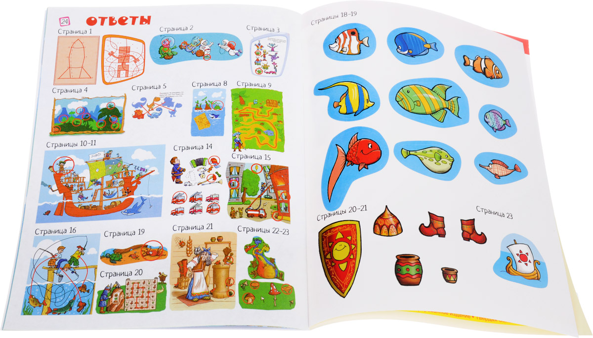 Творческая логика для мальчиков (+ наклейки) (комплект из 2 книг)
