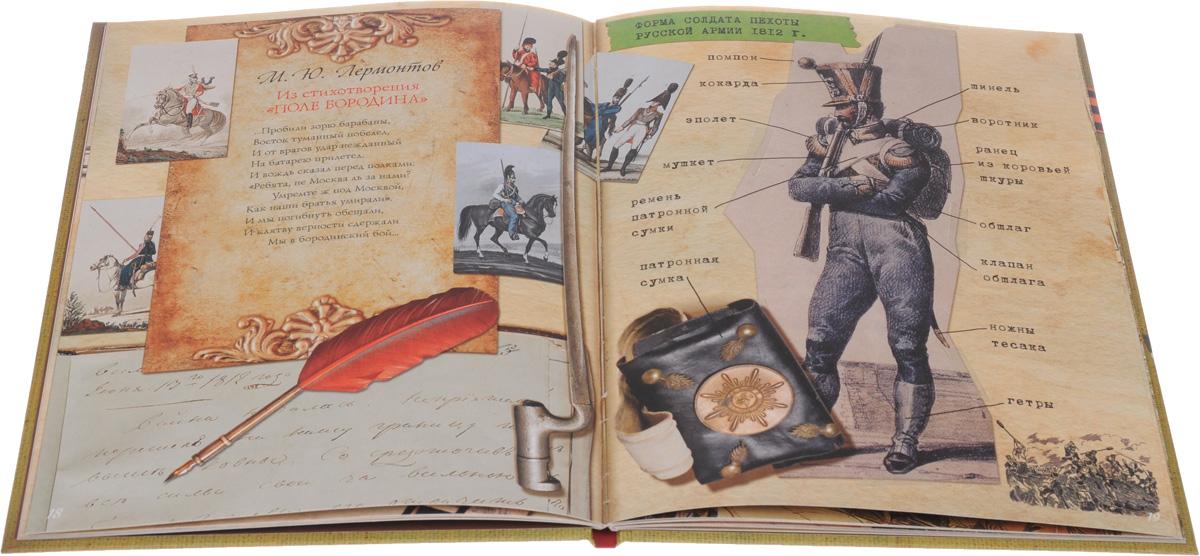 Военная книга стихов и историй