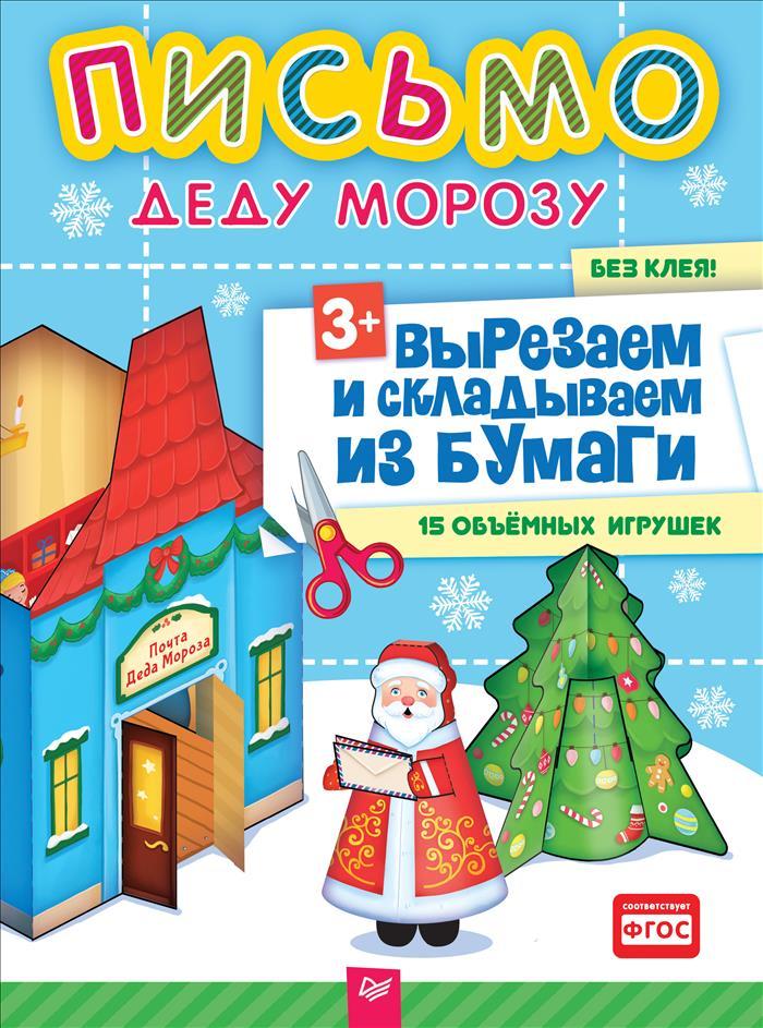Письмо Деду Морозу. Вырезаем и складываем из бумаги. Без клея! 15 объемных игрушек