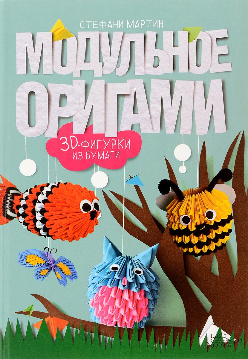Модульное оригами. 3D фигурки из бумаги
