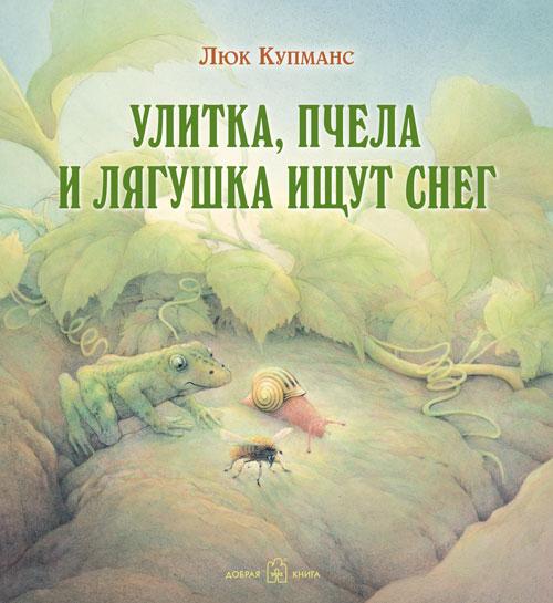 Зимние сказки (комплект из 3 книг)